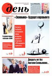 День. На русском языке. (пятница) №132-133 07/2019
