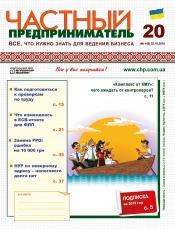Частный предприниматель газета №20 11/2018