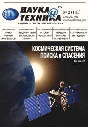Наука и техника №2 02/2018