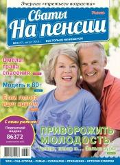 Сваты на пенсии №8 08/2018