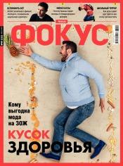 Еженедельник Фокус №49 12/2017