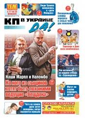 Комсомольская правда (четверг) №21 02/2020