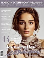 Les Nouvelles Esthetiques Украина №4 09/2020