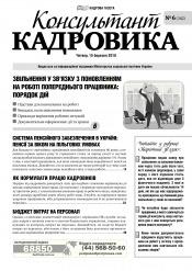 Консультант Кадровика №6 03/2018