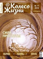 Колесо Жизни №11 10/2018