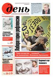 День. На русском языке. (пятница) №89-90 05/2019
