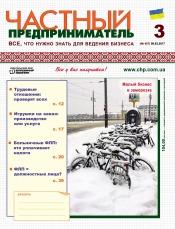Частный предприниматель газета №3 02/2017
