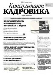 Консультант Кадровика №3 02/2018