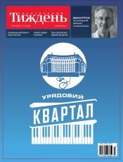 Український Тиждень №50 12/2019