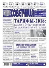Советчица.Интересная газета полезных советов №3 01/2018