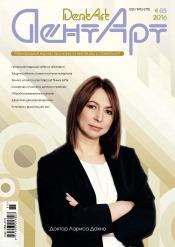 ДентАрт (Українською мовою) №4 12/2016