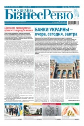 Україна Бізнес Ревю №25-26 06/2018