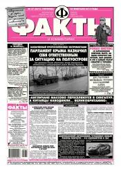Факты и комментарии (пятница) №37 02/2014