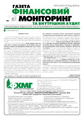 Фінансовий моніторинг 11 11 2014