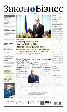 Закон і бізнес українською мовою 6 02