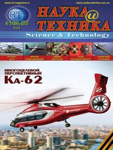 Наука и техника №5 05/2013