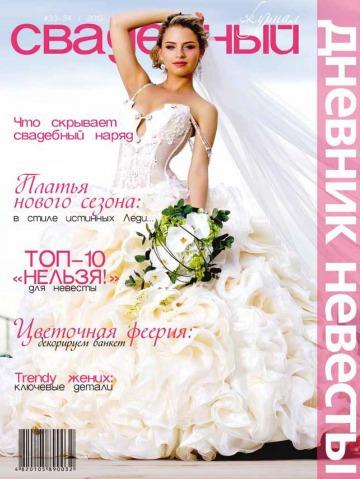 Свадебный журнал №33-34 09/2013