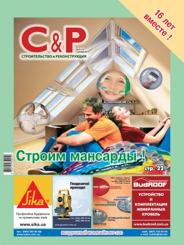 Строительство и реконструкция №9 09/2011