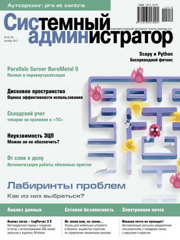 Системный администратор №10 10/2012