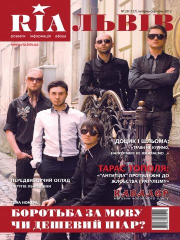 RIA Львів №28 07/2012