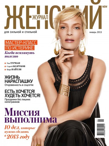 Журнал Женский Журнал NEW №1 Январь 2013 - читайте онлайн journals.ua 87c4fe59058