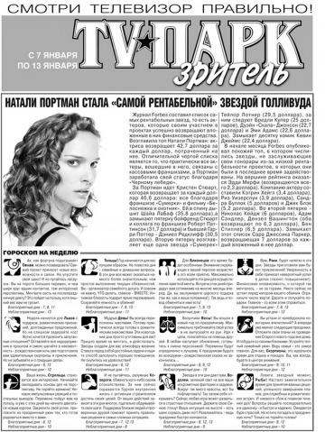 TV-Парк. Зритель №1 01/2013