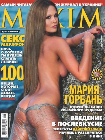 Maxim №11 11/2013