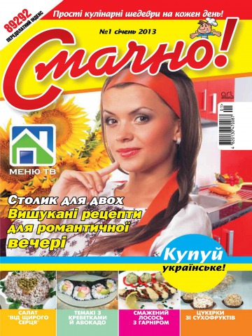 Смачно №1 01/2013