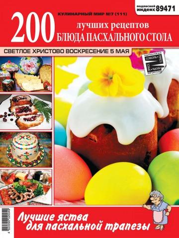 Кулинарный мир №7 04/2013