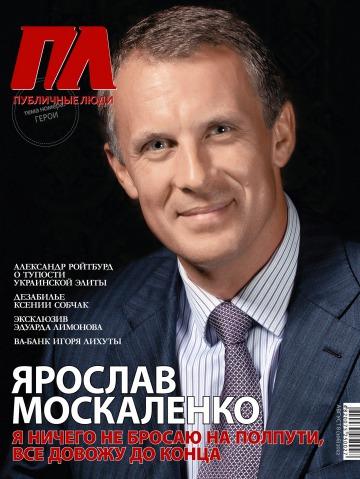 Публичные люди №8 08/2012