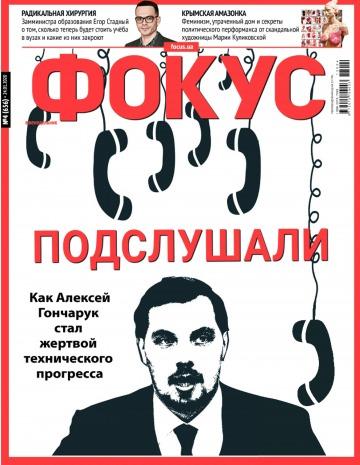 Еженедельник Фокус №4 01/2020