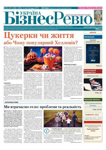 Україна Бізнес Ревю №43-44 11/2014