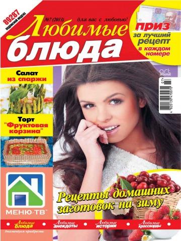 Любимые блюда №7 07/2013