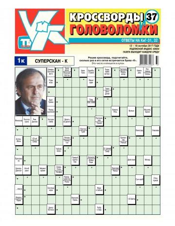 Кроссворды и головоломки №37 09/2017
