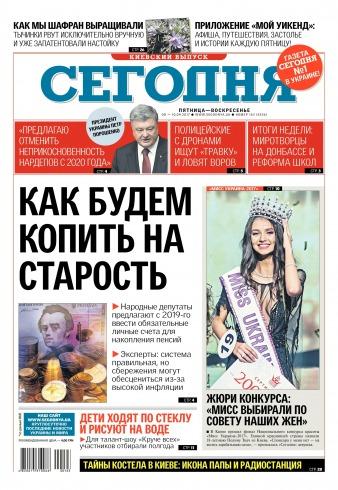 Сегодня. Киевский выпуск №163 09/2017