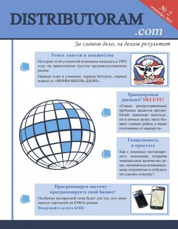 Distributoram.com №2 09/2011