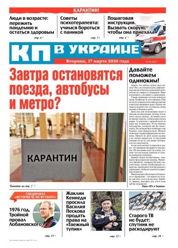 Комсомольская правда №38 03/2020