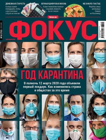 Еженедельник Фокус №10 03/2021
