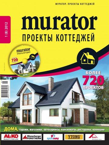 Муратор. Проекты коттеджей. №1 02/2012