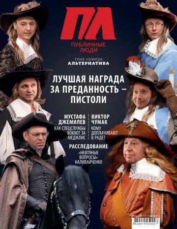 Публичные люди №7-8 07/2015