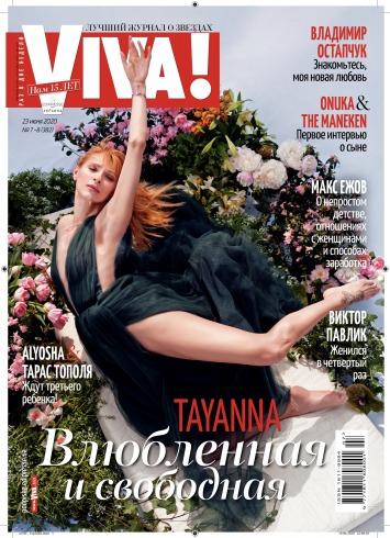 Viva! Украина №7-8 07/2020