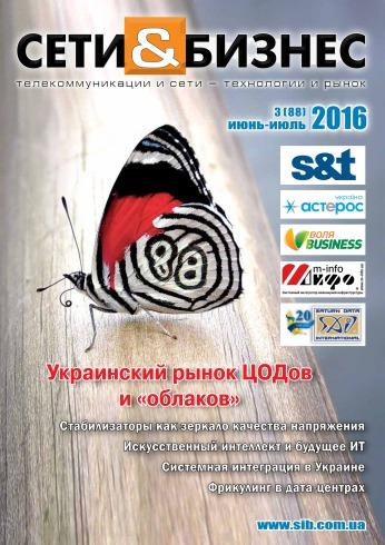 Сети и бизнес №3 07/2016