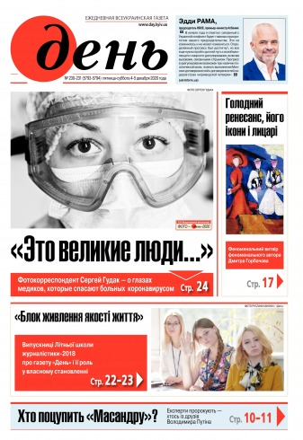 День. На русском языке. (пятница) №230-231 12/2020