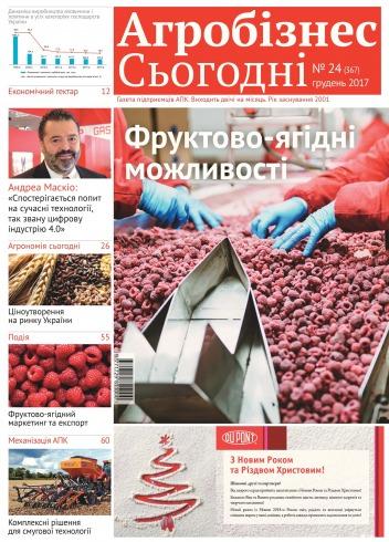 """газета """" Агробізнес Сьогодні"""" №24 12/2017"""