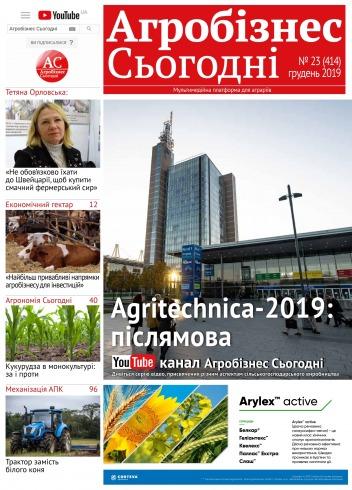 """газета """" Агробізнес Сьогодні"""" №23 12/2019"""