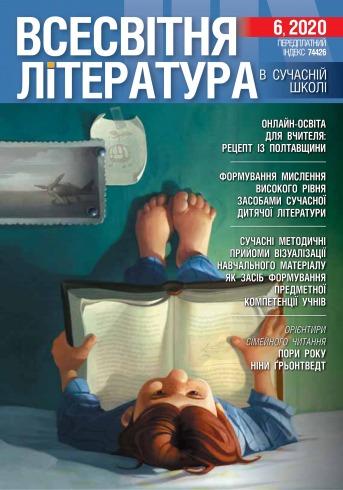Всесвітня література в сучасній школі №6 00/0000