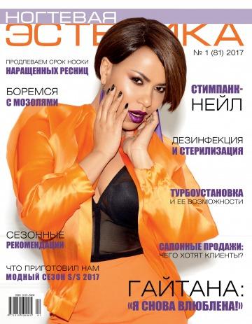 Ногтевая эстетика №1 02/2017