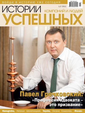 Истории успешных компаний и людей №1-2 03/2012