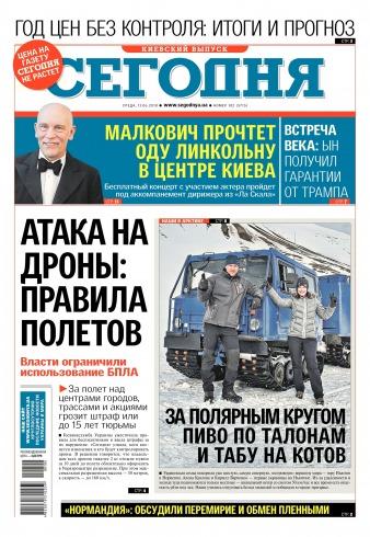 Сегодня. Киевский выпуск №102 06/2018