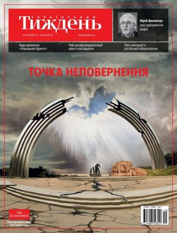 Український Тиждень №20 05/2017